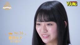 【ミスマガジン2019】豊田ルナ<ベスト16 エントリーNo.16>
